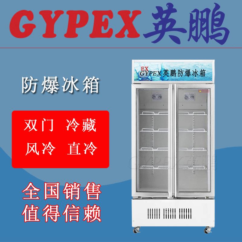 双门冷藏冰箱BL-680